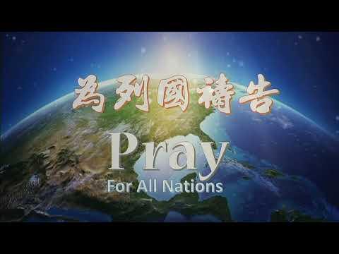 20200524【為列國禱告.先知性敬拜禱告】張哈拿牧師/蘇凱馨傳道