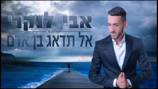 אבי לנקרי אל תדאג בן אדם - Avi Lankri - Al Tidag Ben Adam