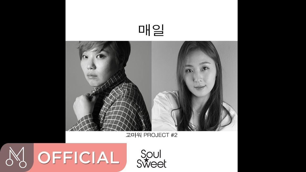 "Soul sweet, Bmello ""고마워 Project #2"" - 매일"