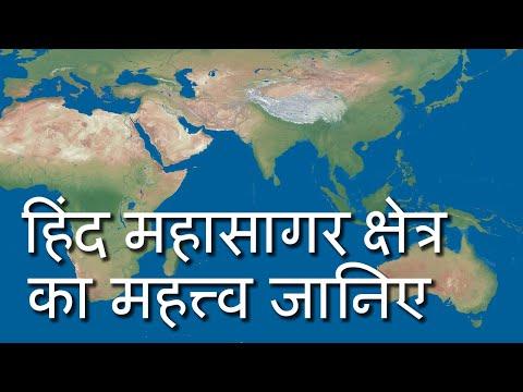 Indian Ocean Region इतना महत्वपूर्ण क्यों हैं? जानिए इसके भूगोल और रणनीतियों के बारे में