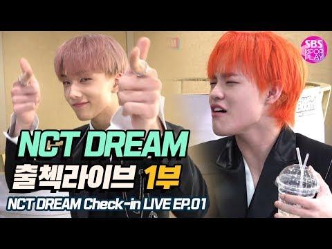 ENGKOR EP01 엔시티 드림 인기가요 출첵라이브 1부 NCT DREAM Inkigayo Check-in   역대급매력발산개인기몸으로말해요식혜복불복
