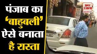 Viral Video | हाथ से Cars उठाने वाला शख्स, देखिए Punjab के इस 'बाहुबली' का वीडियो