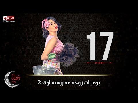 مسلسل يوميات زوجة مفروسة أوي ( ج2 ) | الحلقة السابعة عشر (17) كاملة | بطولة داليا البحيري