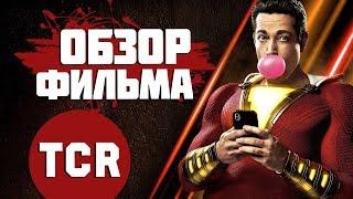 ШАЗАМ! - ШИКАРНАЯ КОМЕДИЯ от DC - ОБЗОР ФИЛЬМА