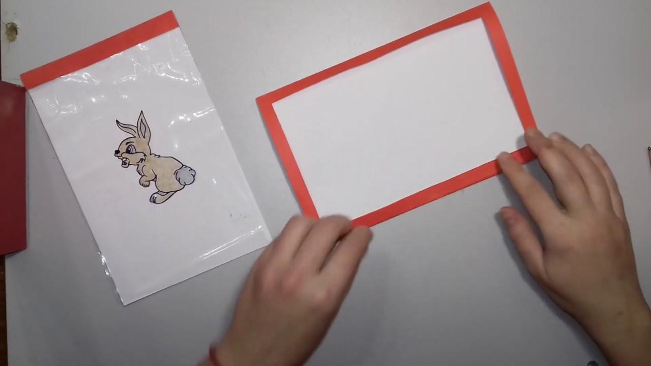 Как сделать волшебную открытку с фокусом, первым днем нового
