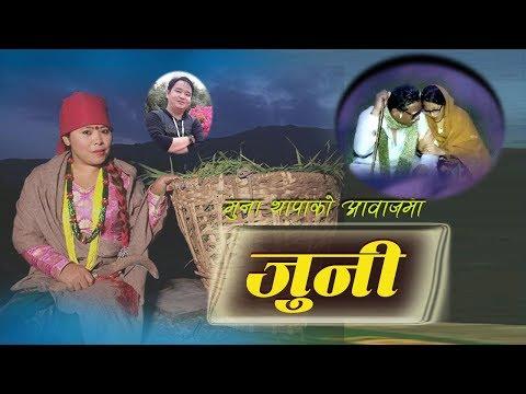 मुना थापाको जुनि खेर गएकै हो होला त ?|| किन गाए यस्तो गीत|| New Sad dhohori Song 2074|| MP Creation