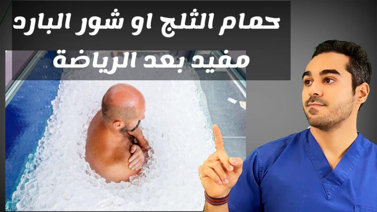 حمام الثلج او الاستحمام  بالماء البارد مفيد بعد الرياضة ؟