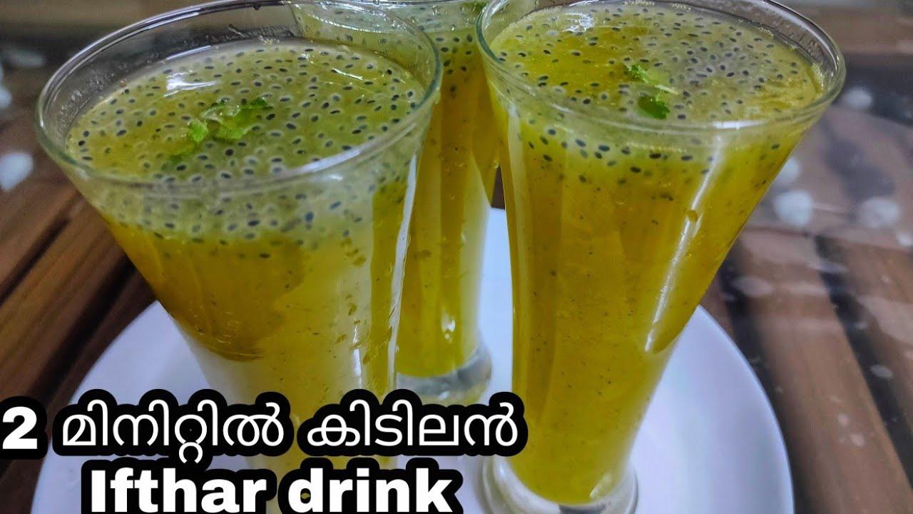 2 മിനിറ്റുകൊണ്ട് അടിപൊളി mango  drink // Mango Mint juice //Mango mint lemon juice //ifthar drink