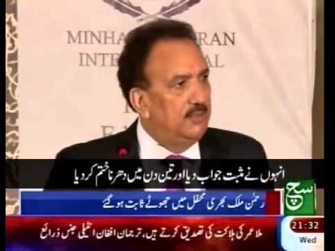 رحمان ملک کا ایک اور وار خطا، ڈاکٹر طاہرالقادری کا صاف انکار
