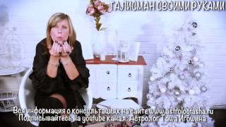 видео Талисманы  в год Красного Петуха (2017): что принесет удачу