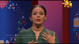 Hiru Medical Centre EP 13 | 2017-11-21 Thumbnail