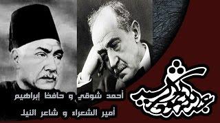 أحمد شوقي و حافظ إبراهيم ، أمير الشعراء و شاعر النيل