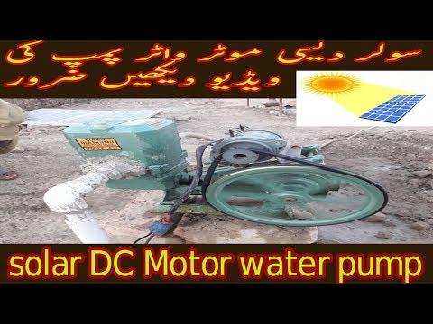 Solar Dc Motor with Dongi water Pump  (Renewable Energy ) urdu Hindi