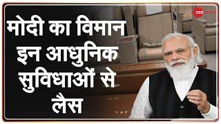 Air India One Features and Facilities | बिना रुके सीधा Washington, US पहुंचा PM Modi का विमान | News