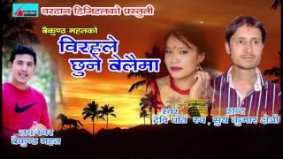 "New song ""Birahale Chhune Belaima"" By Baikuntha Mahat,Devi Gharti and Surya Kumar Chhetri 2017"
