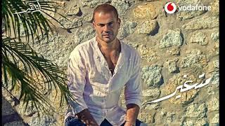 عمرو دياب - متغير | Amr Diab - metghier