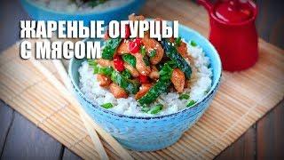 Жареные огурцы с мясом — видео рецепт
