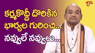 కర్మ కొద్దీ దొరికిన భార్యలు గురించి | Garikapati Narasimha Rao | TeluguOne