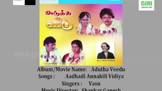 04 Aadhadi Annakili Vidiya -Malaysia Vasudevan-S. P. Sailaja-Adutha Veedu-Vairamuthu-Tamil