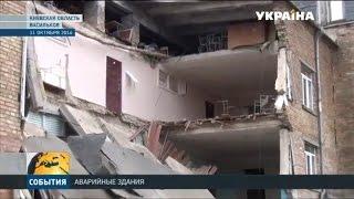 Рухнувшее Общежитие в Чернигове, непригодно для жилья(Об этом сообщили в городском управлении капитального строительства. Аварийное здание подмывают подземные..., 2016-12-15T18:35:09.000Z)