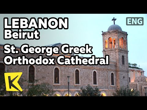 【K】Lebanon Travel-Beirut[레바논 여행-베이루트]마로니트 교회, 그리스 정교회/St. George Greek Orthodox Cathedral/Maronite