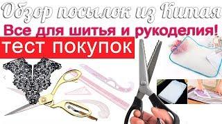 Обзор покупок из Китая для шитья и рукоделия