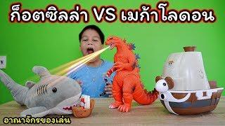 ก็อตซิลล่า VS เมก้าโลดอนถล่มเรือวันพีช!! | Kids Dee TV