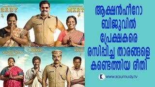 The brilliant casting of the movie Action Hero Biju- Checkout | Kaumudy TV