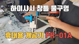 하이샤시 창틀 휴대용 배수홀 개공시 PR-01A 시운전…