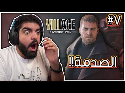 صدمة غير متوقعة !! - Resident Evil 8 : Village #7