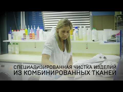 """Фильм о технологиях работы химчистки """"Лисичка"""""""