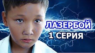 Лазербой - 1 серия / Фантастика / Қазақша сериал