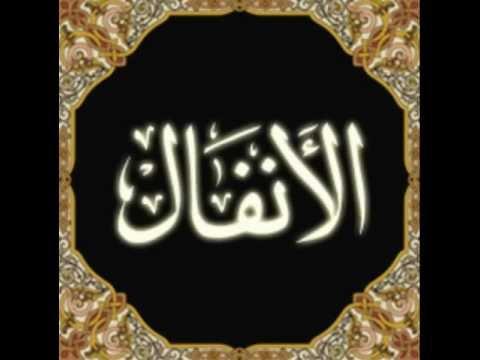 الشيخ خالد الجليل سورة الأنفال khaled jalil sourat al anfal