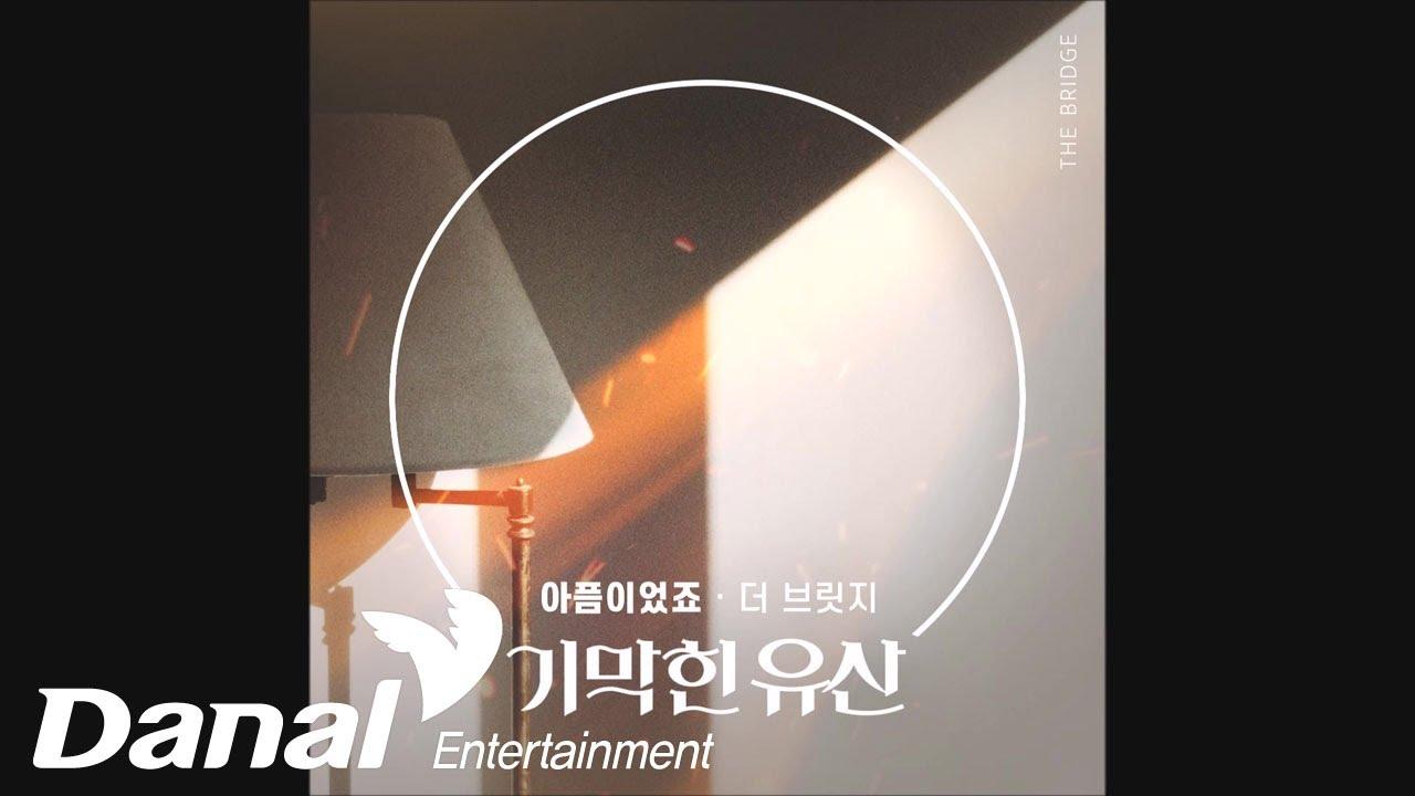더 브릿지 - 아픔이었죠ㅣ기막힌 유산 OST Part.31