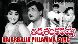 Tikka Sankarayya Songs - Haisrbajja Pillamma - N T RamaRao, Krishna Kumari, Jayalalitha
