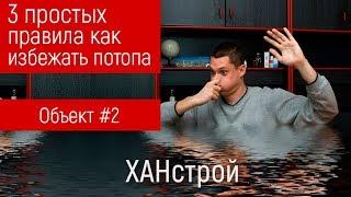 Ремонт квартир в Красноярске. Как не затопить соседей. Хан строй<