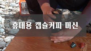 {캠핑장비 리뷰} 휴대용 캡슐 커피 머신, 휴대용 커피…