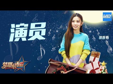 [ CLIP ] 田馥甄《演员》《梦想的声音》第8期 20161223 /浙江卫视官方HD/