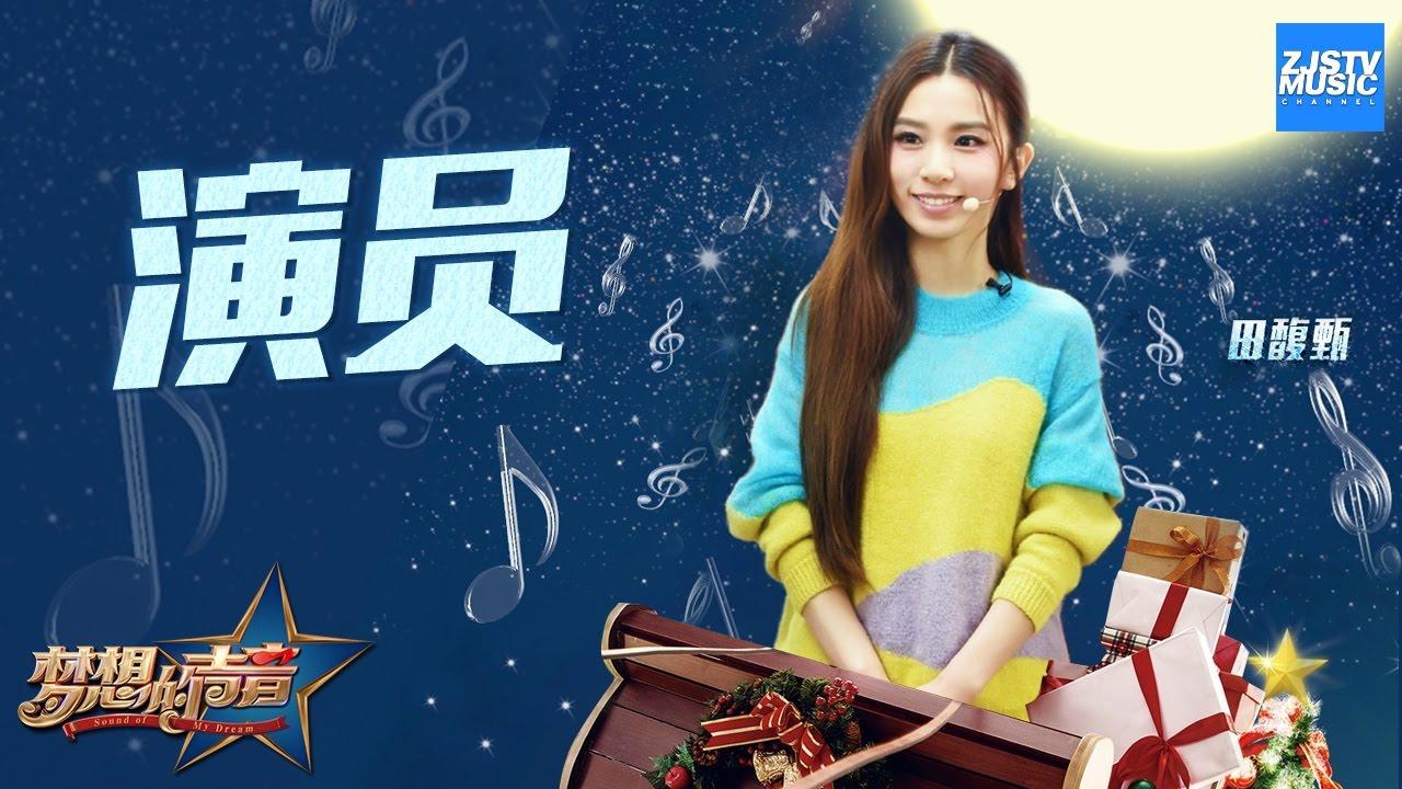 [ CLIP ] 田馥甄《演員》《夢想的聲音》第8期 20161223 /浙江衛視官方HD/ - YouTube
