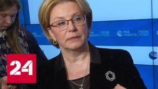 Здоровье нации обсуждают на форуме в столице - Россия 24