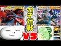 ボーマンダもこう vs ルカリオバロリ【ポケモンカード対戦】