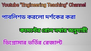 ডিপ্লোমার ভর্তির রেজাল্ট ২০১৯ | Engineering Teaching Channel