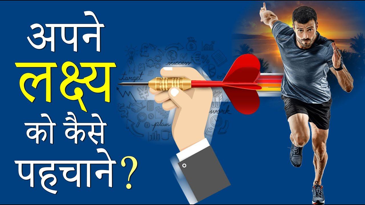 अपने लक्ष्य को कैसे पहचाने   How to find your goal by gvg motivation in hindi