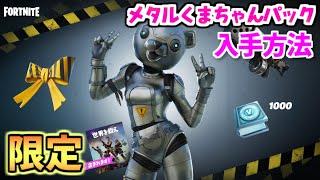 【フォートナイト】メタルくまちゃんパックは世界を救えと豪華スキンセット!Switchでは買えない!?【入手方法/購入方法】