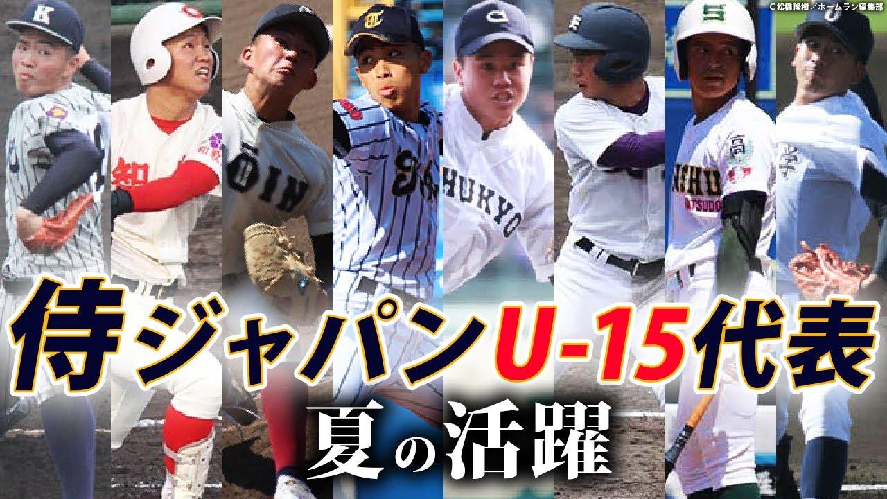 【大会特集】甲子園出場を決めた選手も!侍ジャパンU-15代表経験者の活躍