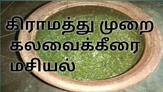 கிராமத்து முறை கலவைக்கீரை மசியல்//Kalavai Keerai Masiyal