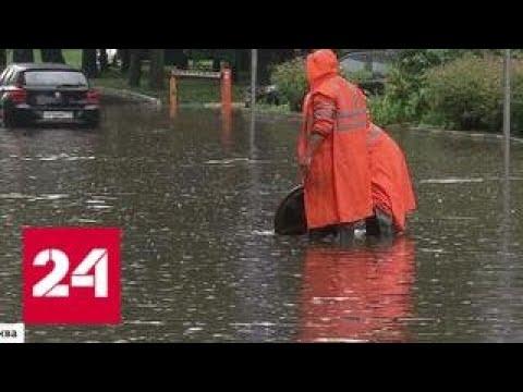 Смотреть В Москве ливневые стоки оказались бессильны перед мощным напором воды - Россия 24 онлайн