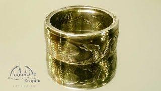 Кольцо из монеты с орлом технологично DIY Ring out of Coin