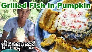 Grilled Fish In The Pumpkin ដុតត្រីក្នុងល្ពៅ from Rathanak Vibol Yong Ye