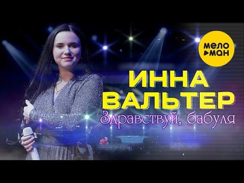Инна Вальтер  - Здравствуй, бабуля  (Концертное видео)